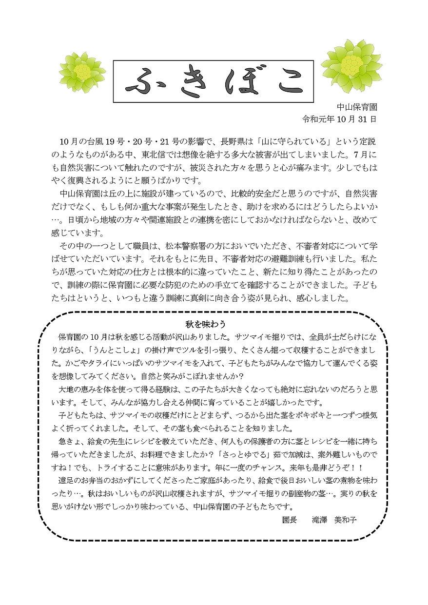 H31ふきぼこ10月 - コピー_page-0001.jpg