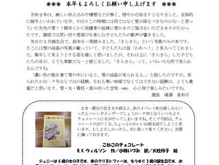 中山保育園「ふきぼこ」1月号発行されました。