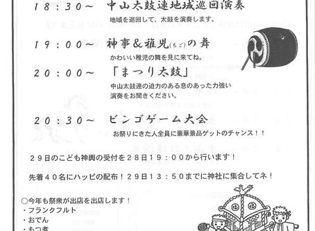 4月28.29は埴原神社例大祭開催