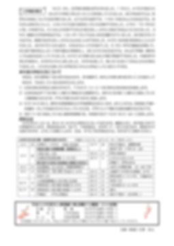 学校便り最終号_page-0002.jpg