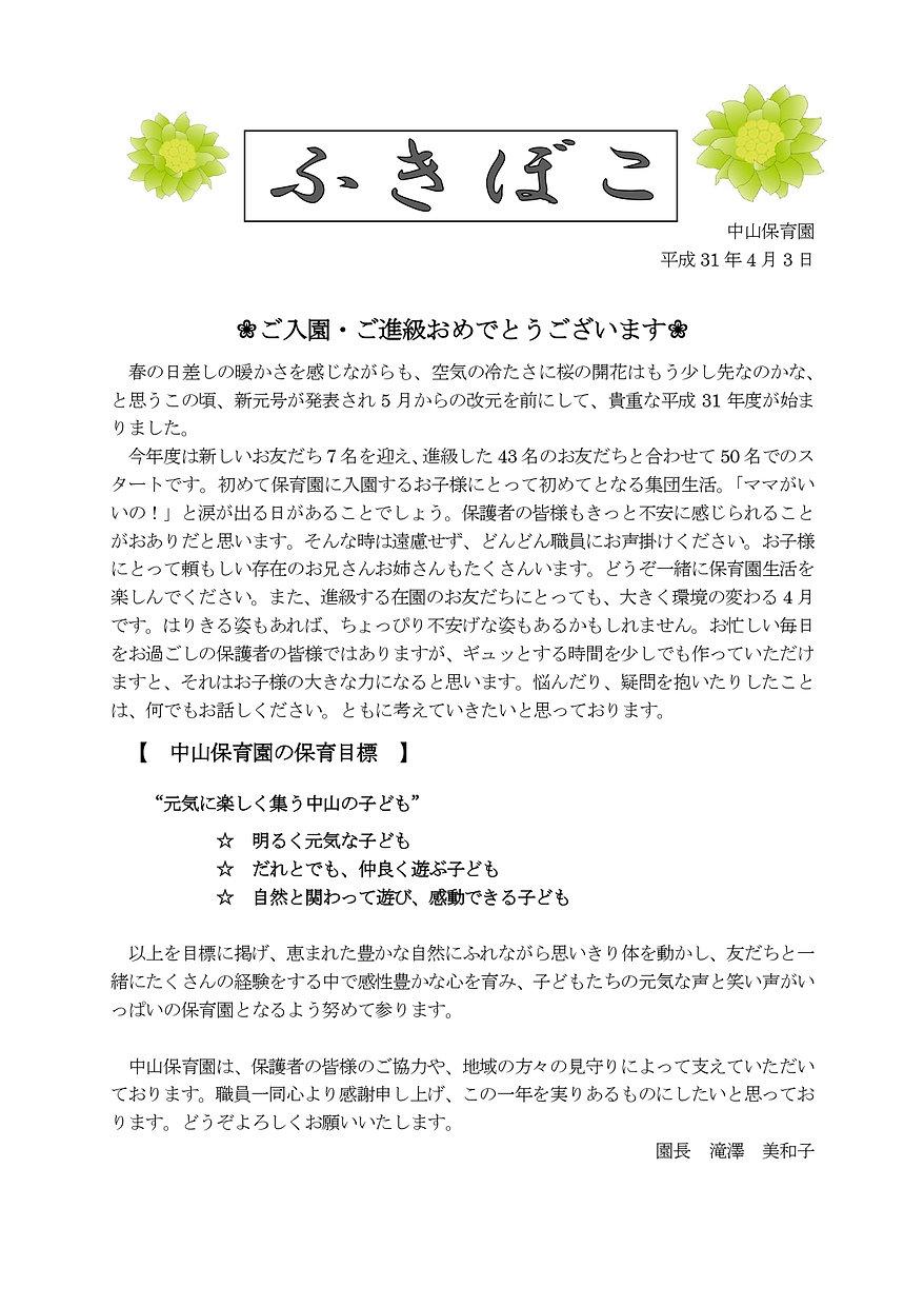 H31ふきぼこ 4月 - コピー_page-0001.jpg