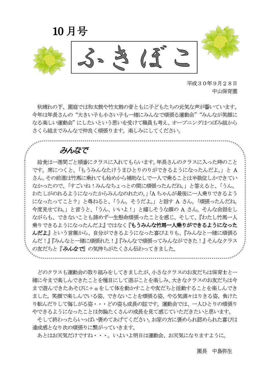 H30ふきぼこ 10月-001.jpg