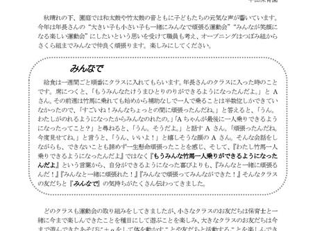 中山保育園「ふきぼこ」10月号が発行されました。
