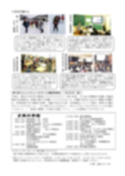 学校便りNO10【1月】_page-0002.jpg