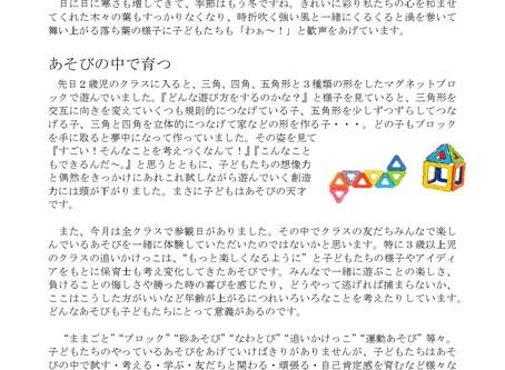 中山保育園「ふきぼこ」12月号発行されました。