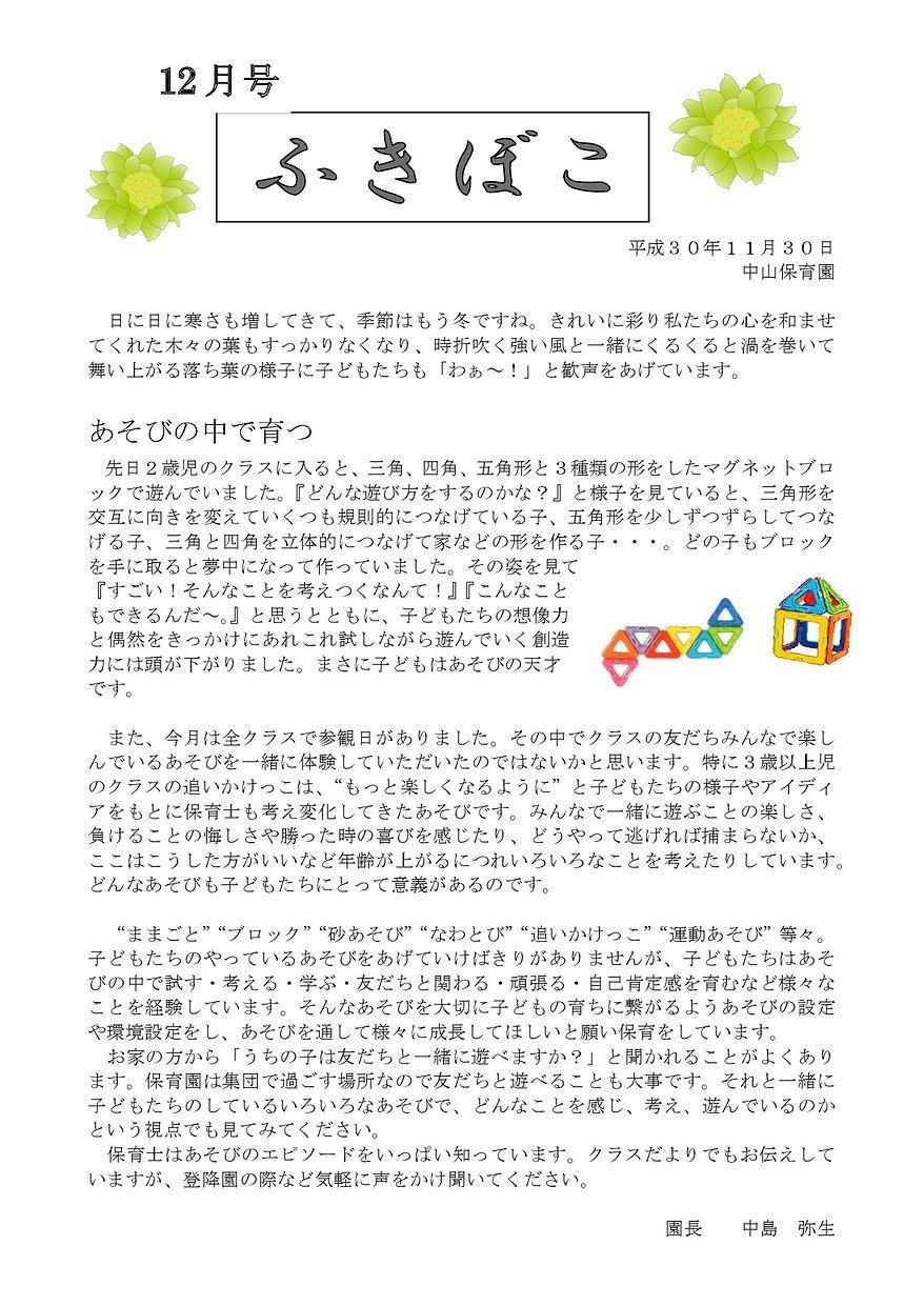 ふきぼこ12月号-001.jpg