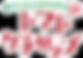 ketchup_logo.png