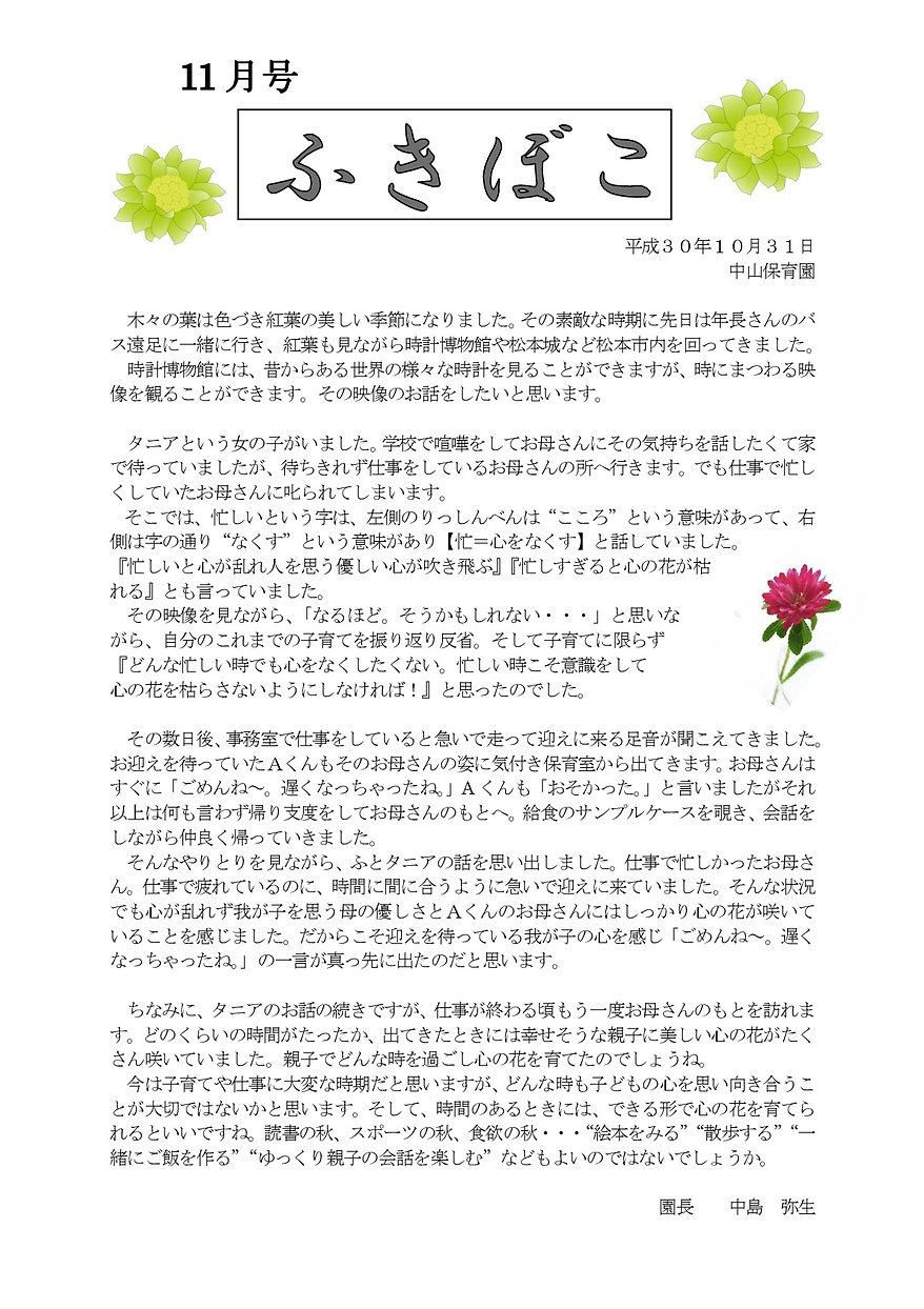 H30ふきぼこ 11月-001.jpg