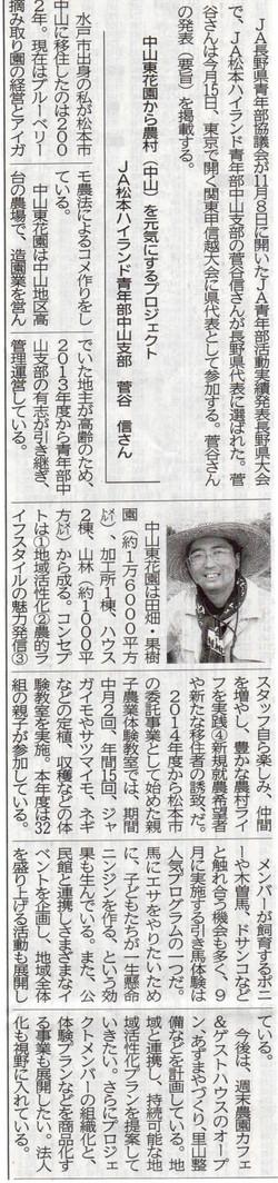 2016.12.01(信毎記事)東花園の活動がJA大会で長野県代%A-001