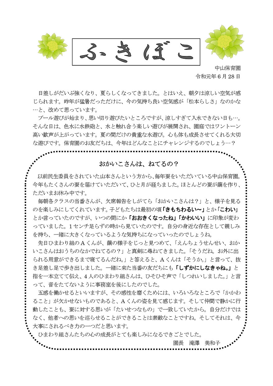 H31ふきぼこ7月_page-0001.jpg