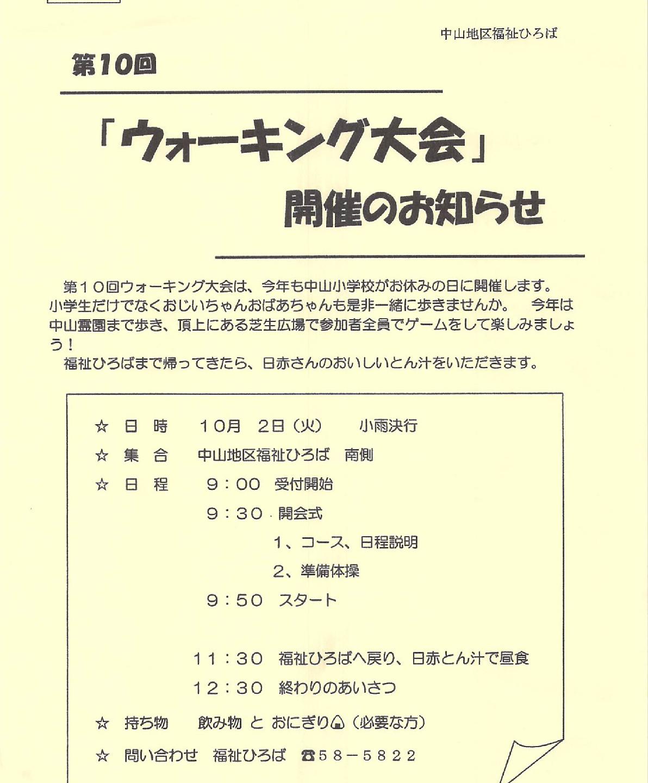 ウォーキング大会-001