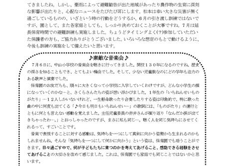 中山保育園「ふきぼこ」8月号発行されました。