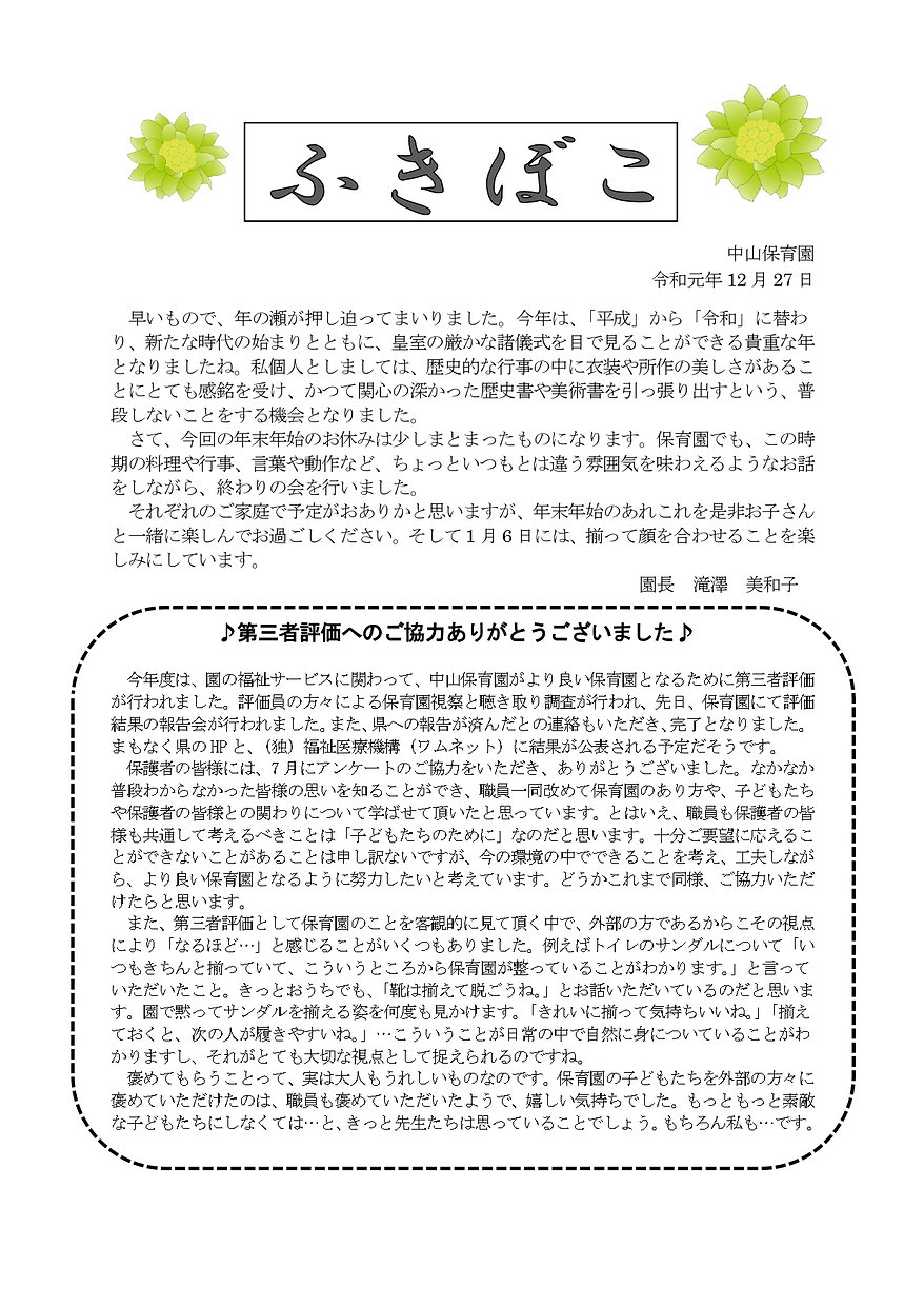 H31ふきぼこ12月 - コピー_page-0001.jpg