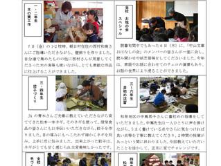 中山小だより12月号を掲載しました。