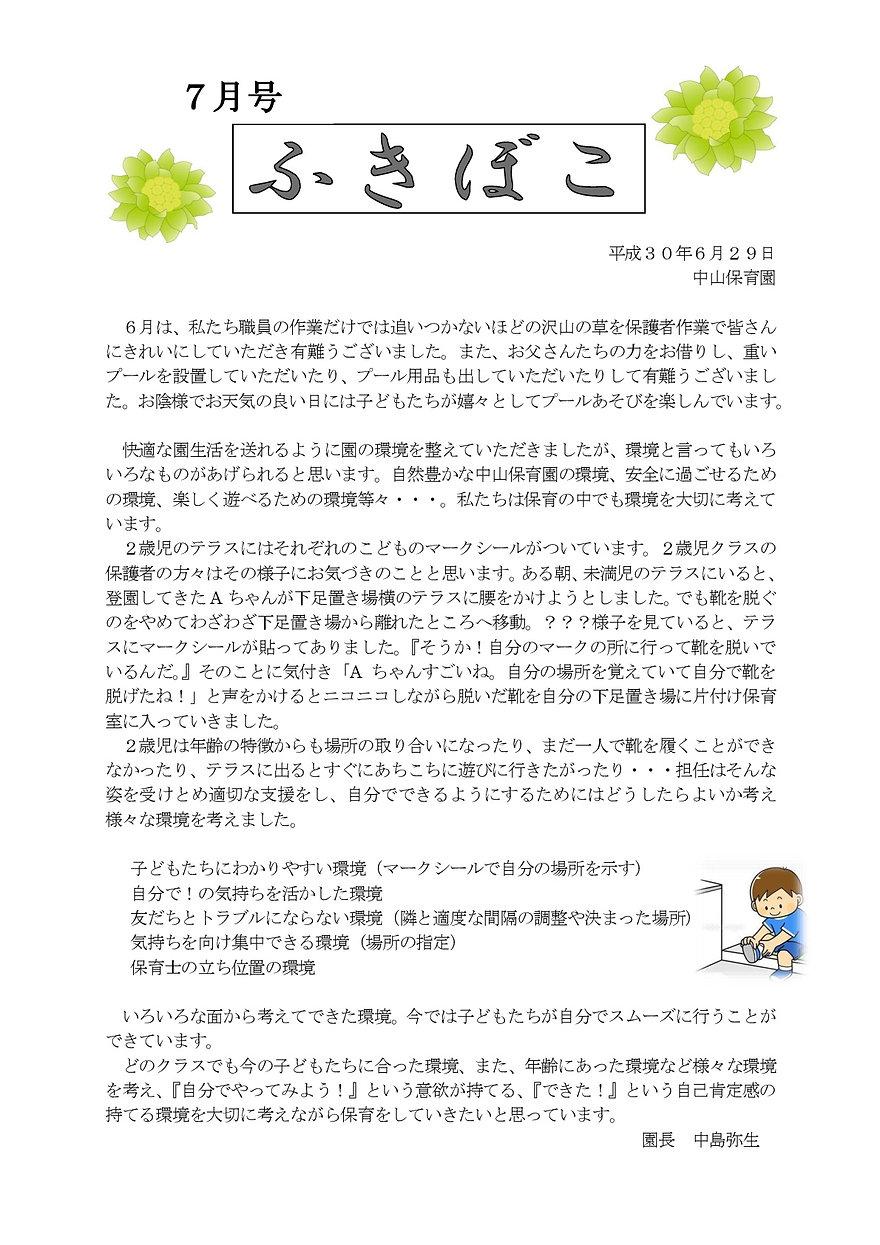 H30ふきぼこ 7月-001.jpg