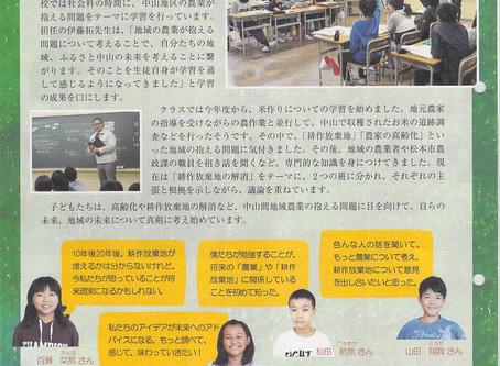 広報まつもとに掲載されました「松本の農業」