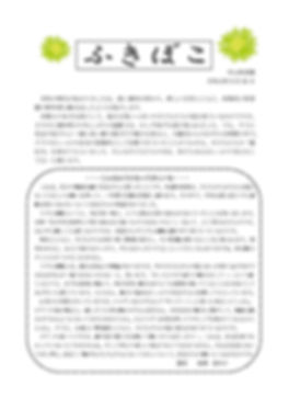 H31ふきぼこ6月_page-0001.jpg