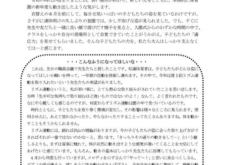 中山保育園「ふきぼこ」6月号発行されました。