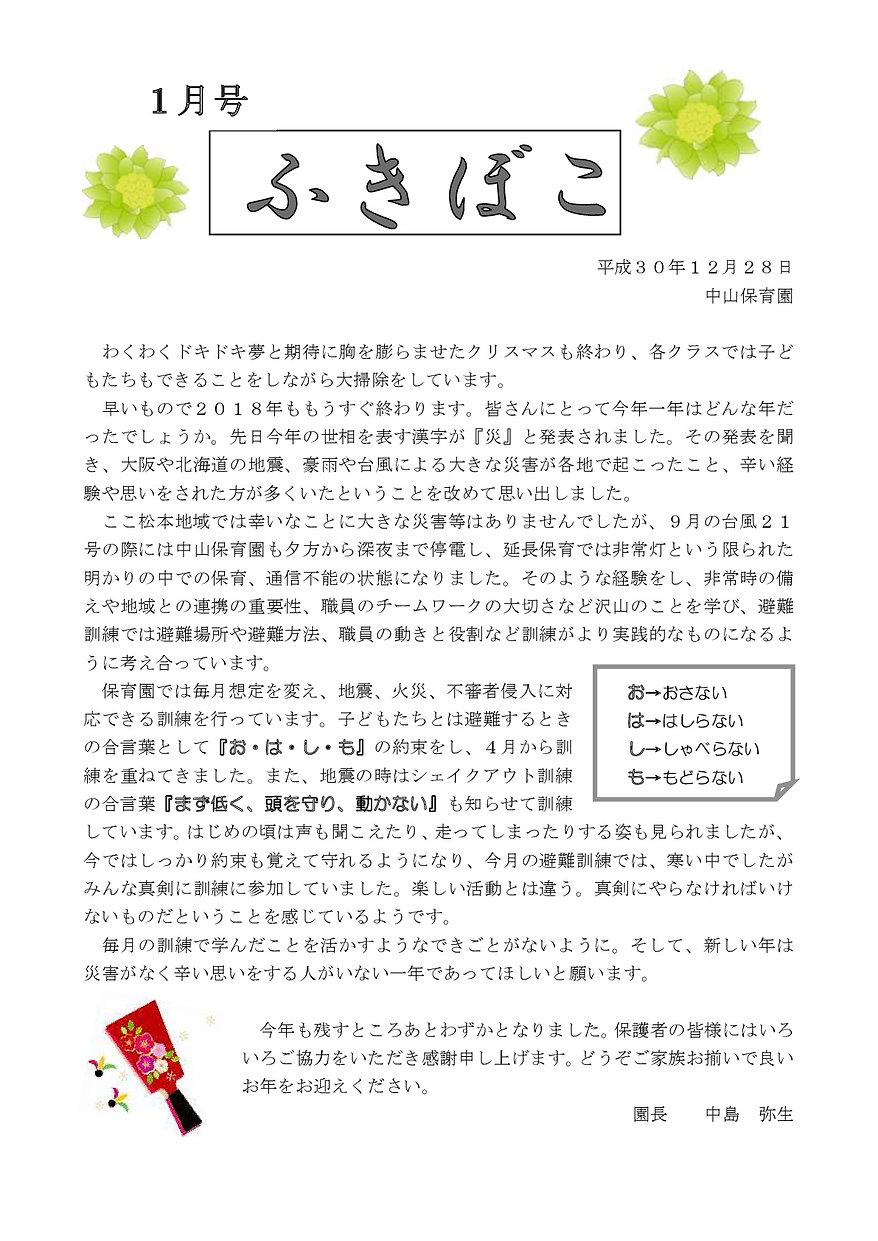 ふきぼこ1月-001.jpg