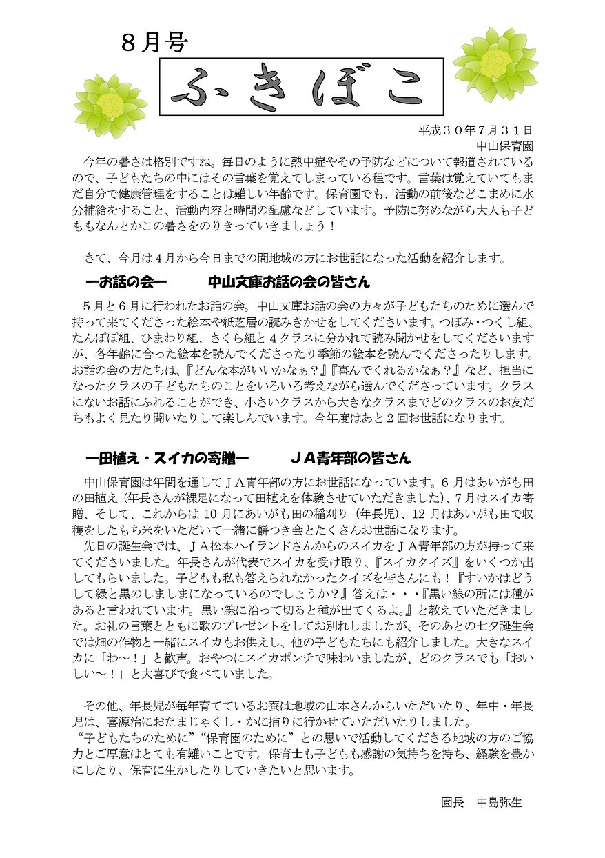 H30ふきぼこ 8月-001.jpg