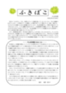H31ふきぼこ9月 - コピー_page-0001.jpg