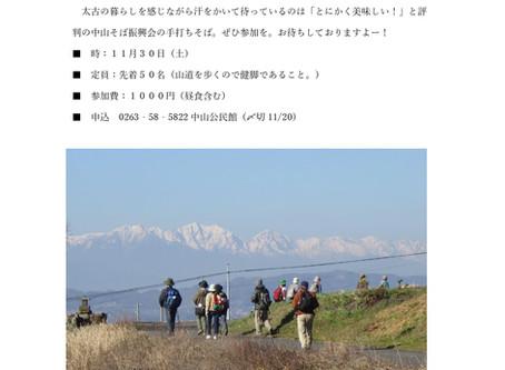 一緒に歩きませんか ~中山史跡ウォーキング2019~