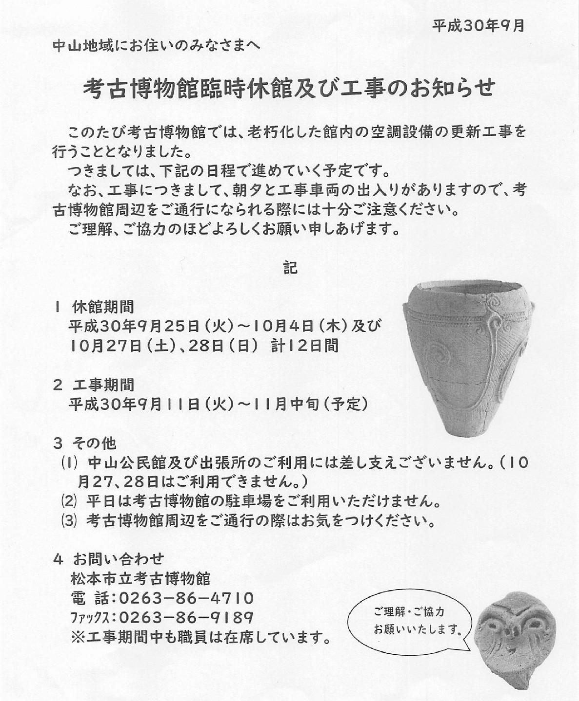 考古博物館 休館案内-001