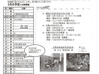 児童センター3月の情報を公開しました