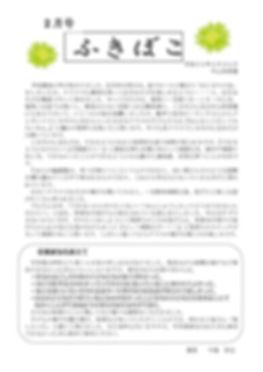 ふきぼこ2月 決定版-001.jpg
