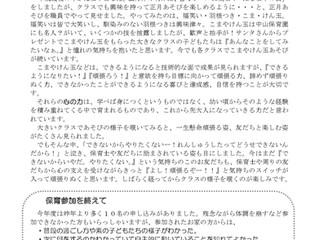 中山保育園「ふきぼこ」2月号発行されました。