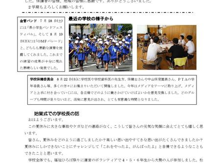 中山小学校だよりを更新しました。