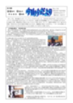 学校便りNO10【1月】_page-0001.jpg