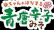 ao_togarashi_logo.png