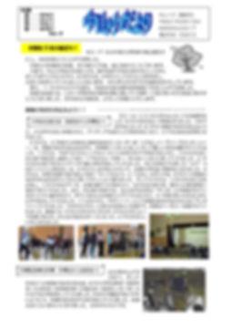 学校便り最終号_page-0001.jpg