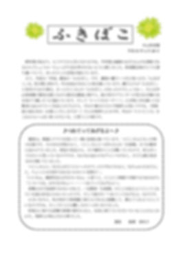 H31ふきぼこ 5月_page-0001.jpg