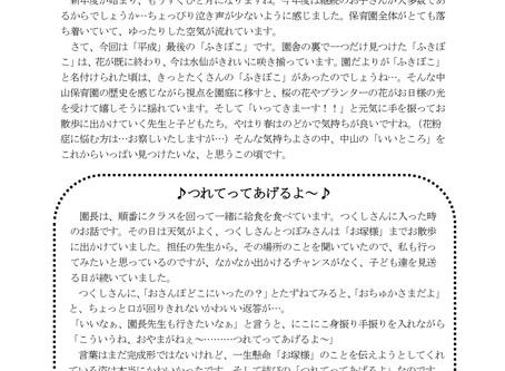 中山保育園「ふきぼこ」5月号発行されました。