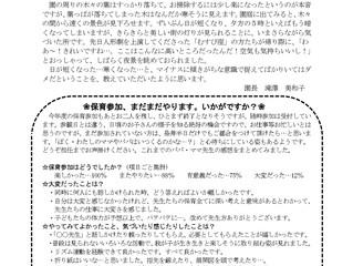 中山保育園「ふきぼこ」11月号発行されました。
