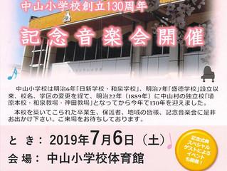 中山小学校創立130周年 記念音楽会開催