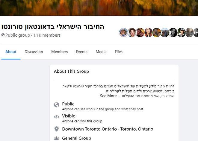 screenshot of the israelis in toronto facebook group