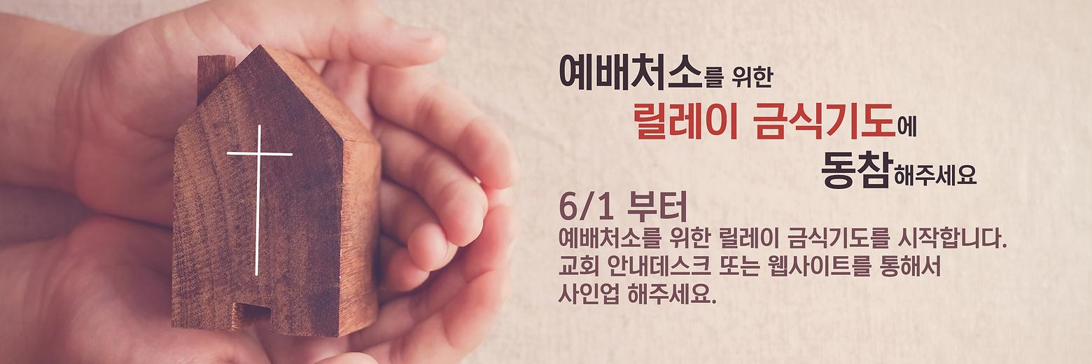 Banner-2021-05-28-PrayerRelay.png