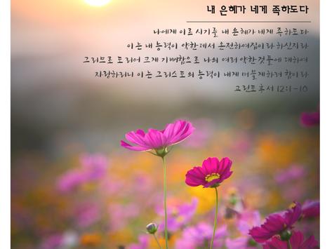 9/5/2021 주보