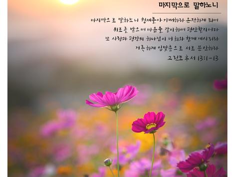 9/19/2021 주보