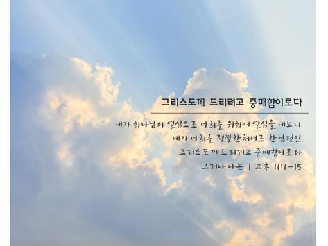 8/15/2021 주보