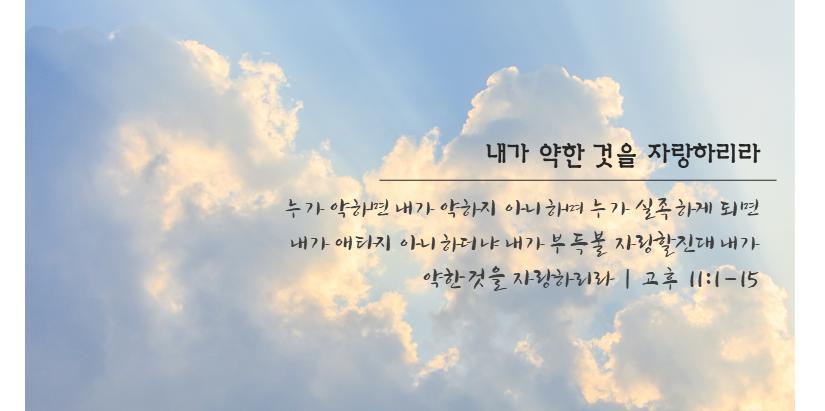 8/22/2021 주보