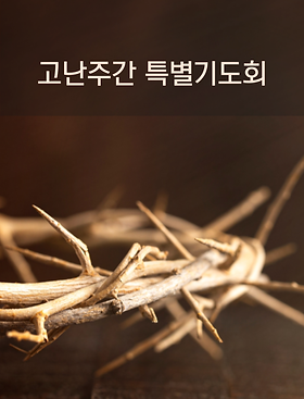 2021 고난주간특별저녁기도회 icon.png