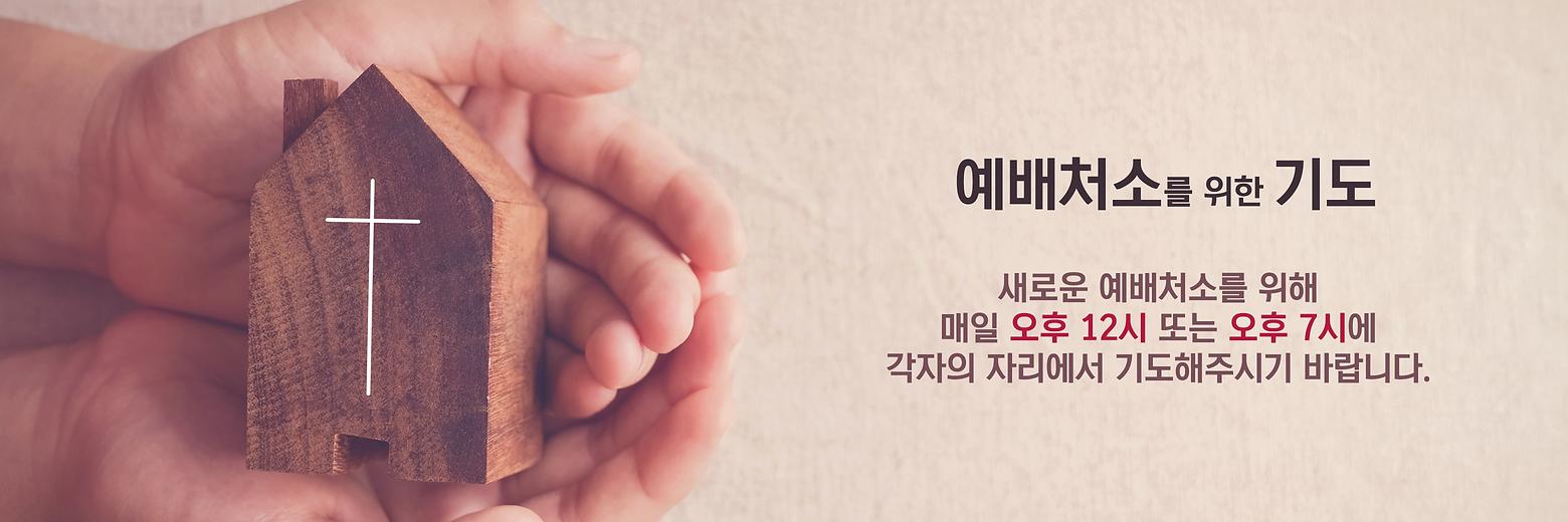 Banner-2021-07-01-Prayer.png