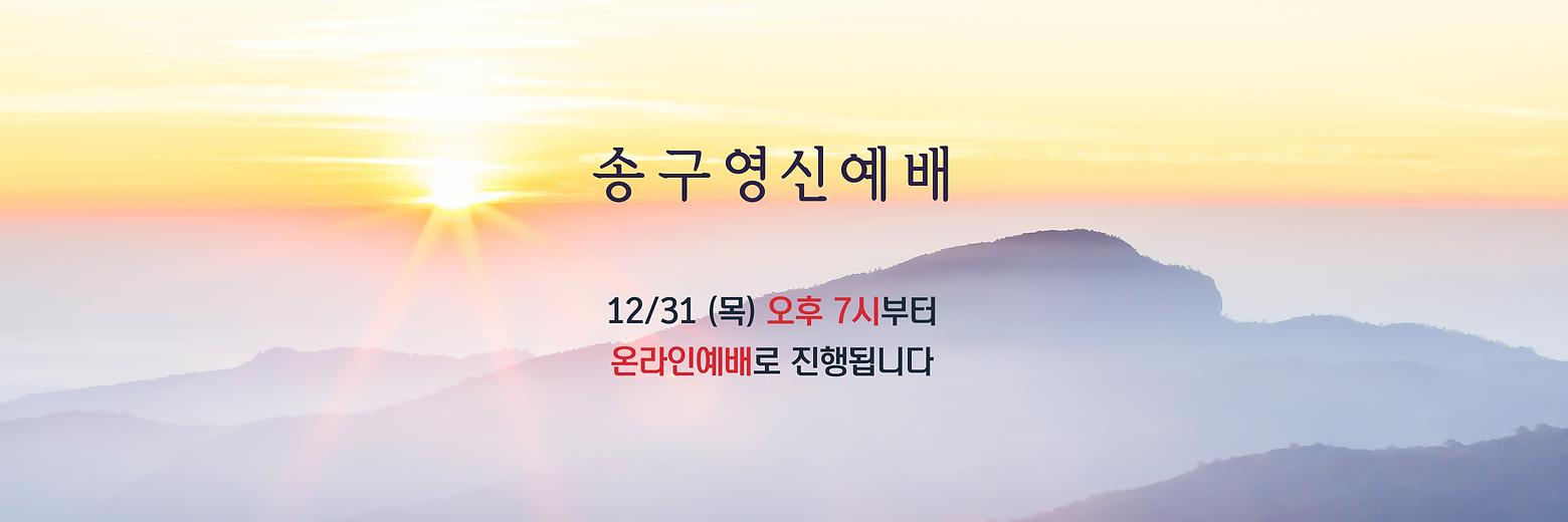 Banner-2020-12-26-prayermeeting.png