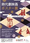 2021時代劇オモテ (2).JPG