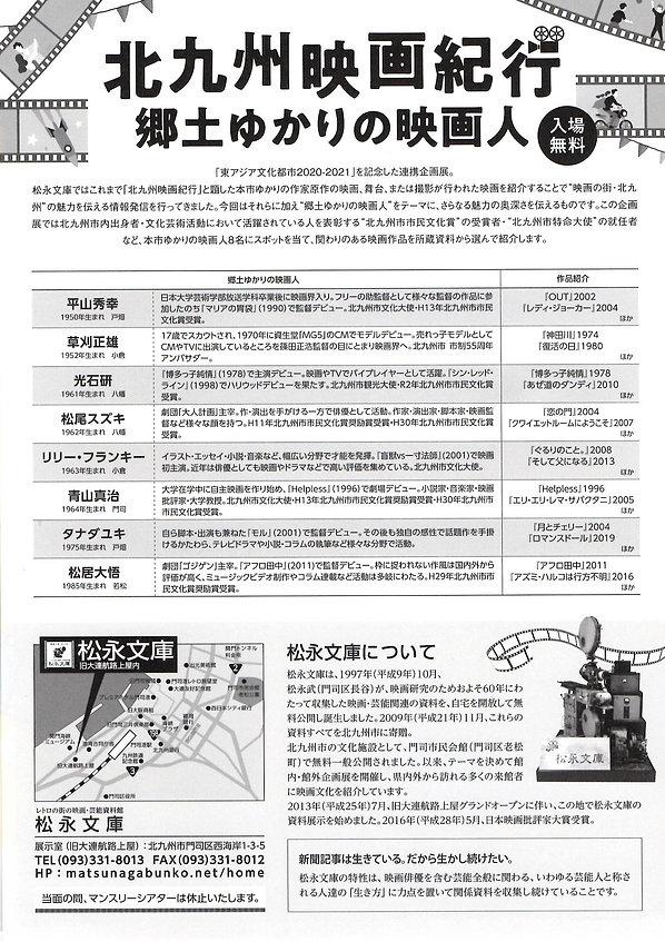 北九州映画紀行チラシ裏.JPG