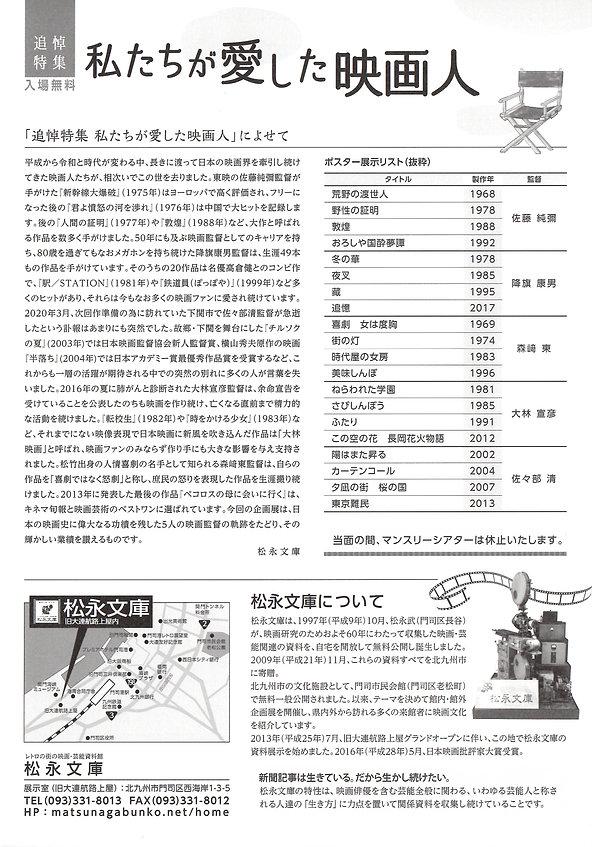 追悼チラシ(裏).JPG